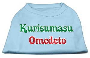 Kurisumasu Omedeto Screen Print Shirt Baby Blue L (14)