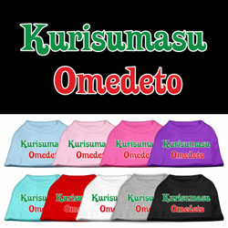 Kurisumasu Omedeto Screen Print Pet Shirt