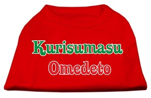 Kurisumasu Omedeto Screen Print Shirt Red XXL