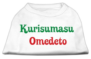 Kurisumasu Omedeto Screen Print Shirt White M (12)
